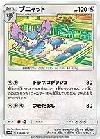 ポケモンカードゲーム/PK-SM9b-042 ブニャット U