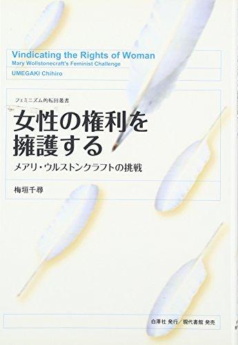 女性の権利を擁護する―メアリ・ウルストンクラフトの挑戦 (フェミニズム的転回叢書)