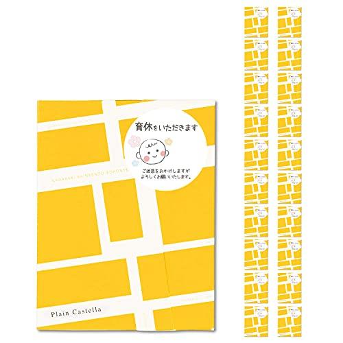 長崎心泉堂 プチギフト お菓子 育休 (育休前の挨拶に) 幸せの黄色いカステラ 個包装 20個セット 【和菓子 スイーツ プレセント 長崎カステラ 詰め合わせ メッセージ シール】