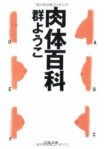 肉体百科 (文春文庫)