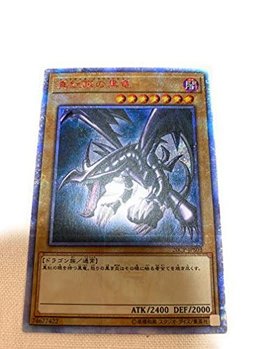 遊戯王 / 真紅眼の黒竜(20thシークレット) / 20CP-JPS03 / 20thシークレットレア SPECIAL PACK