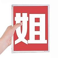 中国の妹は中国の文字 硬質プラスチックルーズリーフノートノート