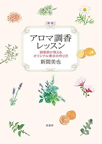 [新版] アロマ調香レッスン:調香師が教えるオリジナル香水の作り方