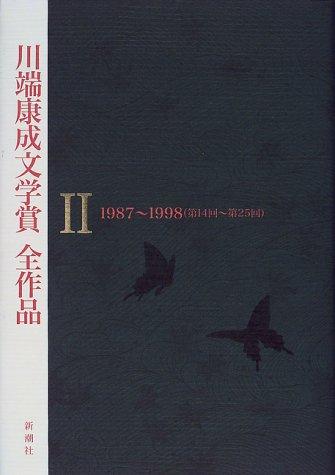 川端康成文学賞全作品〈2〉の詳細を見る