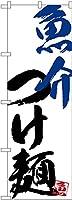 のぼり 魚介つけ麺 SNB-4651【宅配便】