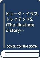 ビョーク・イラストレイテッドS. (The illustrated story)