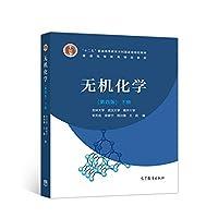 无机化学(第4版)下册