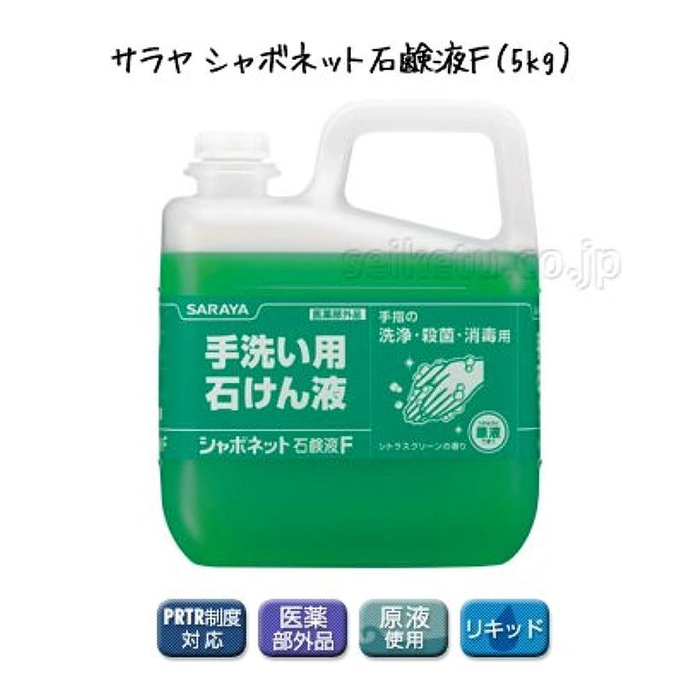一貫性のないゲート用心深い【清潔キレイ館】サラヤ シャボネット石鹸液F(5kg)