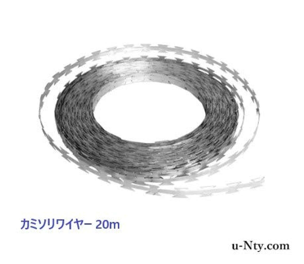 植生パス表面[究極の有刺鉄線] メッキ製 カミソリワイヤー 20m 防犯 防獣 侵入防止 農業被害対策にも (ステンレスではありません)