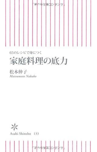 65のレシピで身につく 家庭料理の底力 (朝日新書)