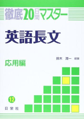 英語長文 応用編 12 (徹底20日間マスターシリーズ)