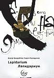 Lapidarium - Georgi Gospodinov