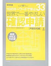 世界で一番やさしい確認申請[戸建住宅編]最新法改正対応版 (建築知識 33)
