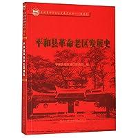 平和县革命老区发展史/全国革命老区县发展史丛书