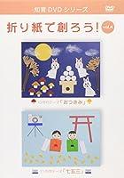 折り紙で創ろう! Vol.4 [DVD]