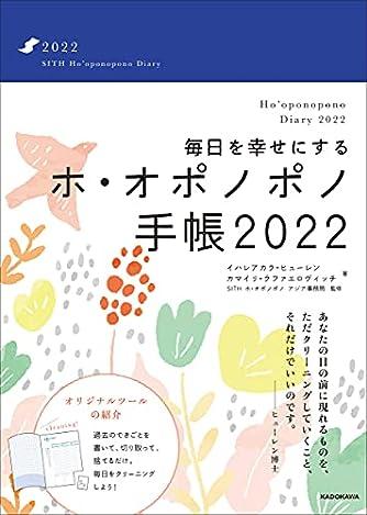 毎日を幸せにするホ・オポノポノ手帳2022