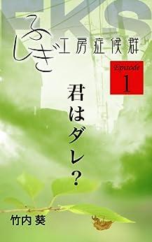 [竹内葵]のふしぎ工房症候群 エピソード1 「君はダレ?」