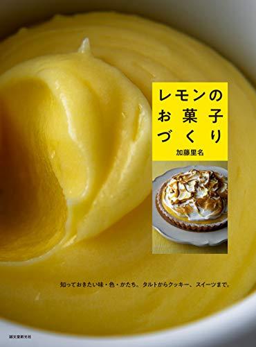 レモンのお菓子づくり: 知っておきたい味・色・かたち。タルトからクッキー、スイーツまで。