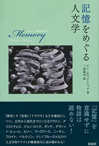 記憶をめぐる人文学