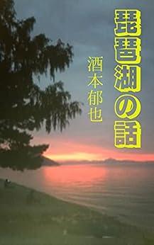 [酒本郁也]の琵琶湖の話