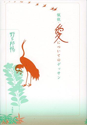 猟銃・愛についてのデッサン (野呂邦暢小説集成6)
