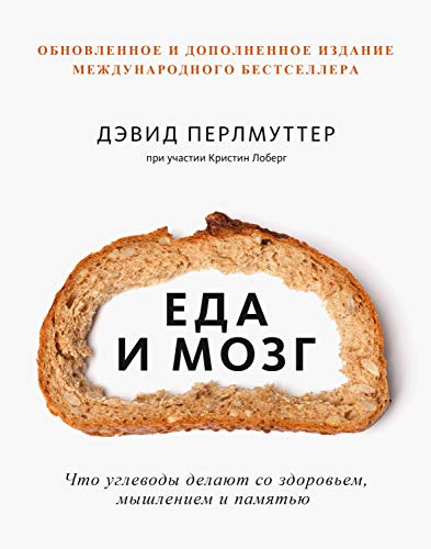 Еда имозг: Что углеводы делают со здоровьем, мышлением и памятью (Russian Edition)