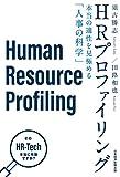 HRプロファイリング 本当の適性を見極める「人事の科学」 (日本経済新聞出版)