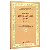 Innovation of the Western Minority Area Realizing the Popularization of Marxism(Chinese Edition)
