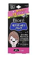 【花王】ビオレ 毛穴すっきりパック 鼻用黒色タイプ 10枚入 ×5個セット
