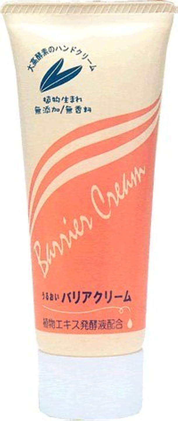 好奇心ダム勝利した大高酵素 うるおいバリアクリーム 70g