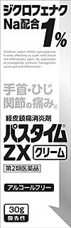 【第2類医薬品】パスタイムZXクリーム 30g ※セルフメディケーション税制対象商品