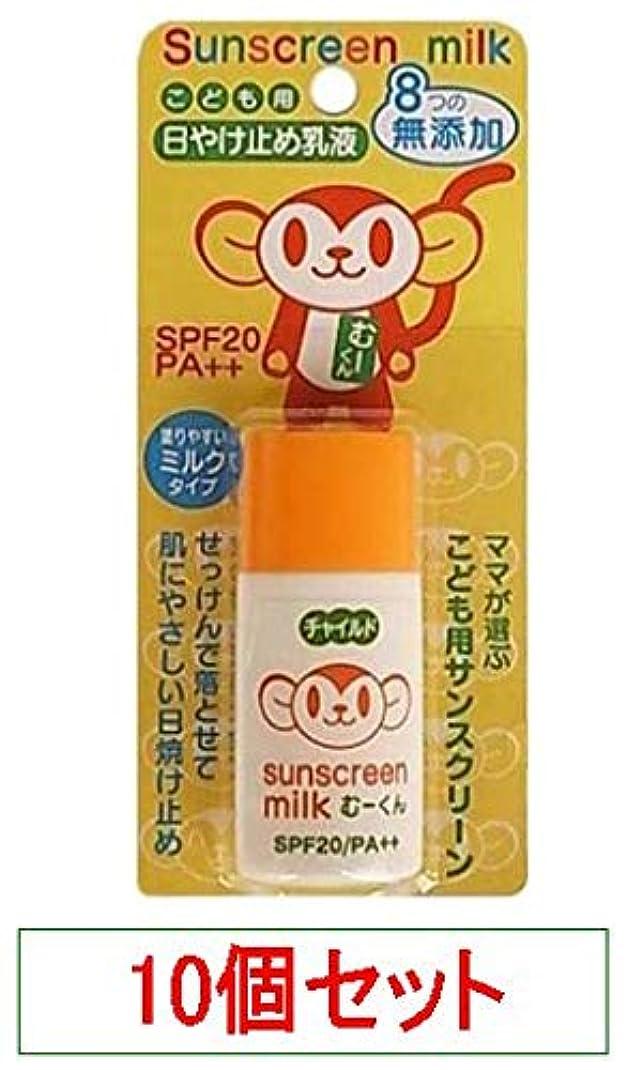 リーンやりすぎ代替案ハイム こども用日やけ止め乳液 サンスクリーンミルク SPF20 PA++ 25ml X10個セット