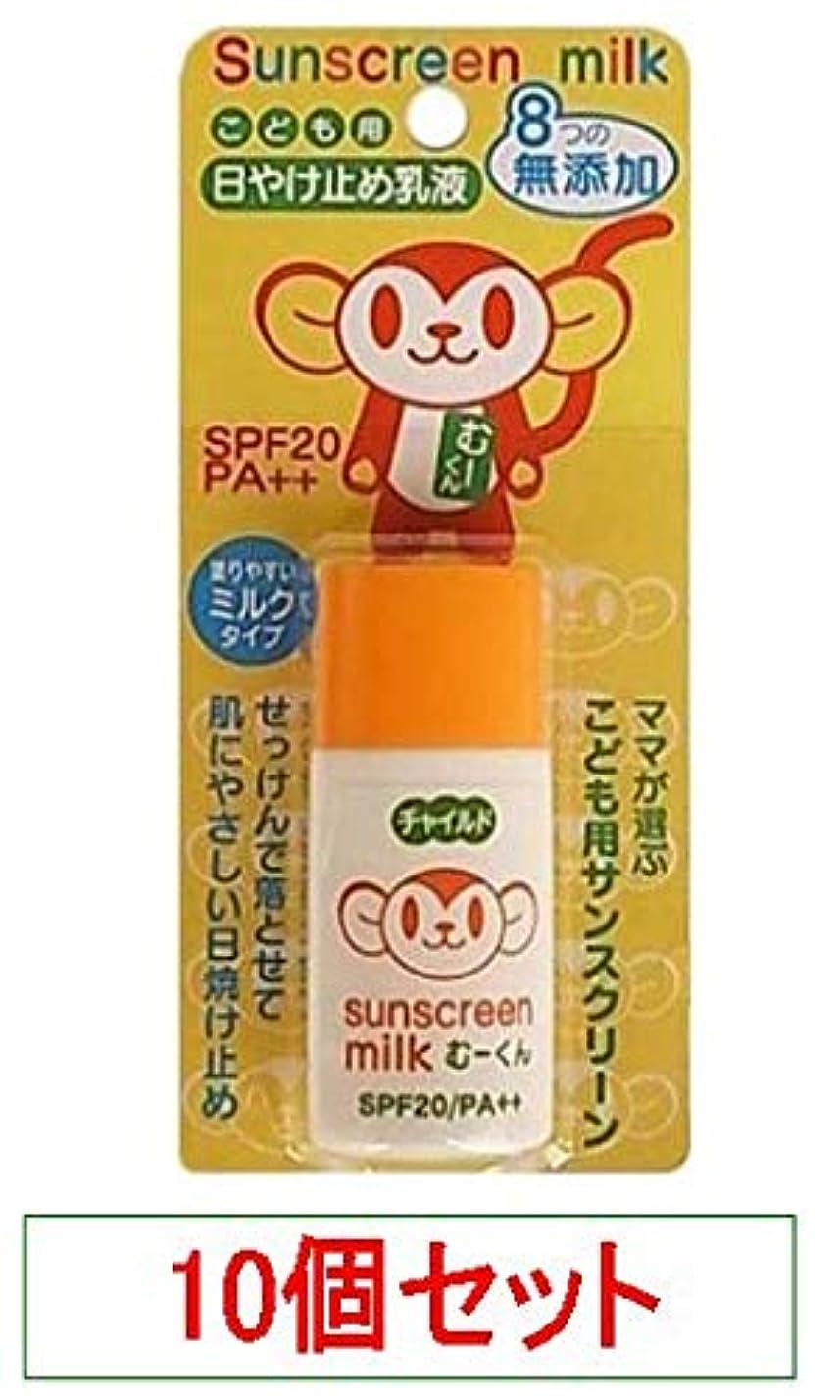 晩ごはん動機付けるルームハイム こども用日やけ止め乳液 サンスクリーンミルク SPF20 PA++ 25ml X10個セット