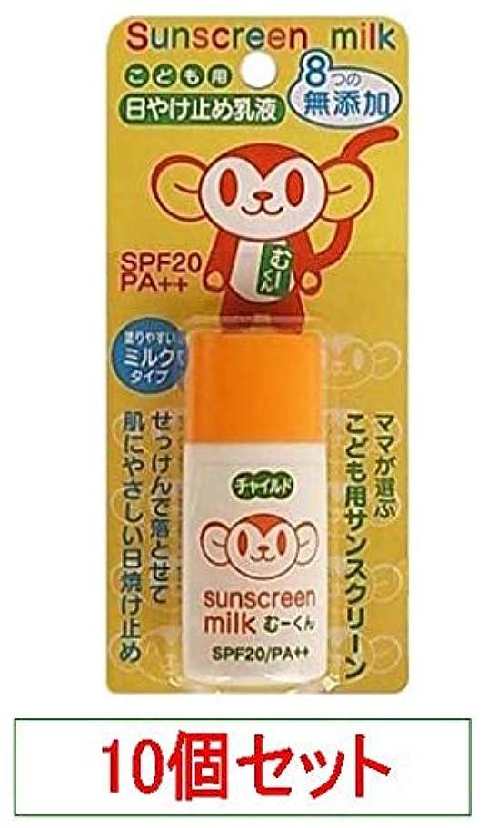 傾いたオーク驚ハイム こども用日やけ止め乳液 サンスクリーンミルク SPF20 PA++ 25ml X10個セット