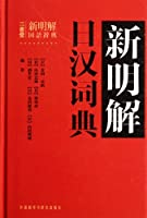 A New Japanese-Chinese Dictionary (Chinese Edition)