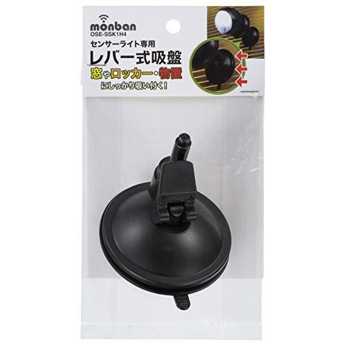 monban 360センサーライト電池式専用レバー式吸盤_OSE-SSK1H4 06-4205 OHM オーム電機