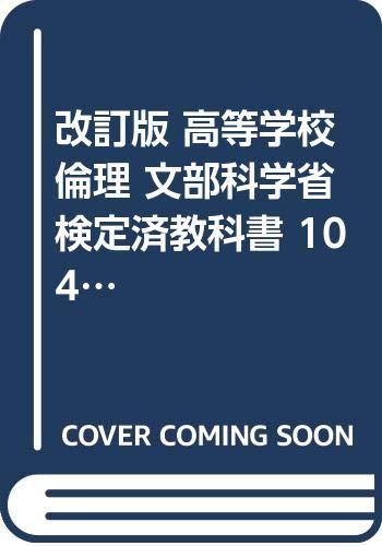改訂版 高等学校 倫理 文部科学省検定済教科書 104数研 倫理015の詳細を見る