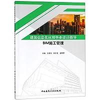 建筑信息化应用毕业设计指导(BIM施工管理)