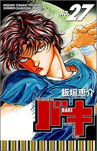 バキ—NEW GRAPPLER BAKI (No.27) (少年チャンピオン・コミックス) - 板垣 恵介