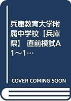 兵庫教育大学附属中学校【兵庫県】 直前模試A1~10(セット1割引)