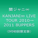 KANJANI∞ LIVE TOUR 2010→2011 8UPPERS DVD初回限定版