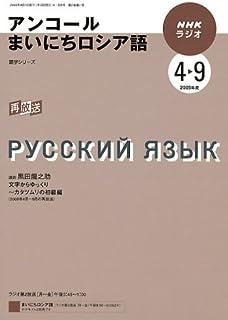NHKラジオアンコールまいにちロシア語 2009年度4ー9 (語学シリーズ)