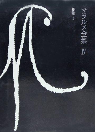 マラルメ全集〈4〉書簡(1)