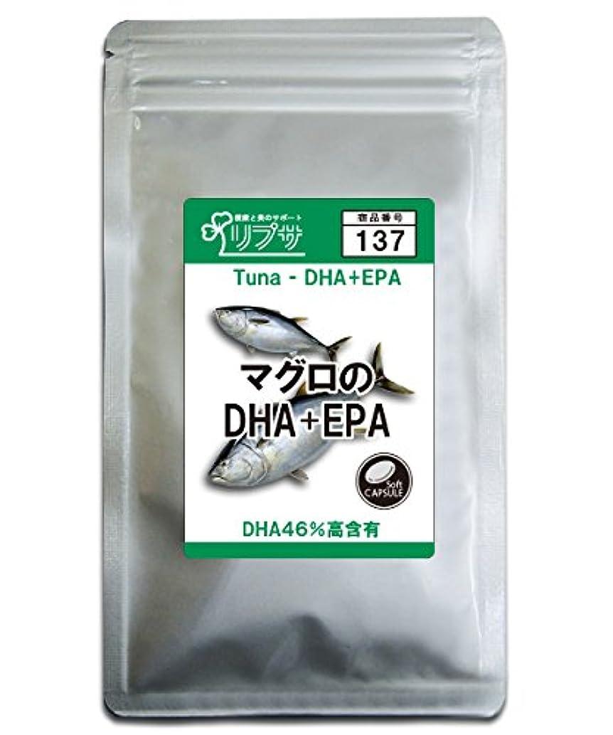 殉教者できる一握りマグロのDHA+EPA 約3か月分 C-137
