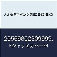 メルセデスベンツ(MERCEDES BENZ) FジャッキカバーRH 20569802309999.
