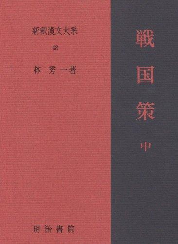 戦国策 中 新釈漢文大系 (48)