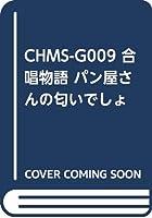 CHMS-G009 合唱物語 パン屋さんの匂いでしょ
