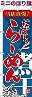 卓上ミニのぼり旗 「にぼし らーめん」煮干し 短納期 既製品 13cm×39cm ミニのぼり