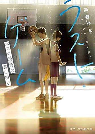 ラスト・ゲーム~バスケ馬鹿の君に捧ぐ (スターツ出版文庫)