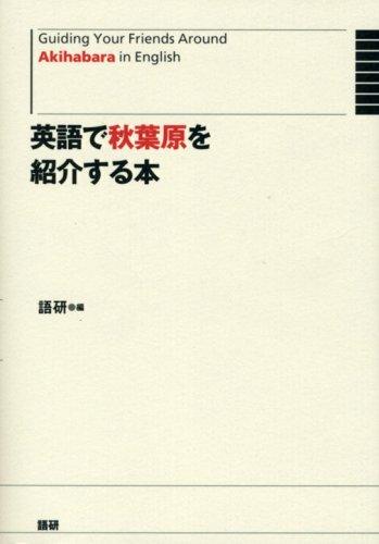 英語で秋葉原を紹介する本(Guiding Your Firends Around Akihabara in English)
